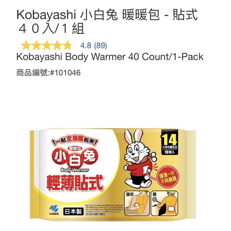 (現貨)24H出貨 小林製藥 小白兔 暖暖包 手握式/輕薄貼式 日本製 好市多