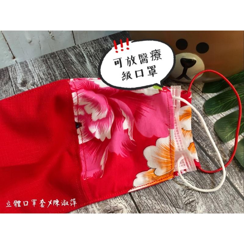 立體口罩套、口罩套、客家花布x透氣棉麻布料、客家風格、日式風格、可放濾布!純手工製作~