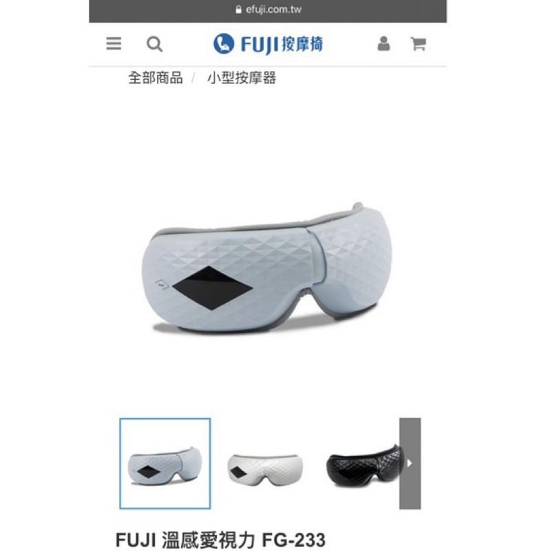 FUJI 溫感愛視力 FG-233  水藍色 眼部 小型按摩器