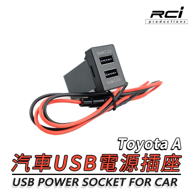 RCI 汽車專用 雙孔 QC 3.0 USB充電 擴充座 汽車車充 TOYOTA HONDA MAZDA FORD