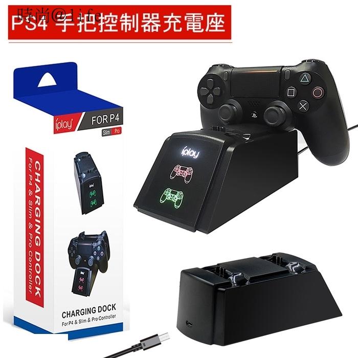 SONY PS4 雙手把控制器充電座(自動亮燈提醒)