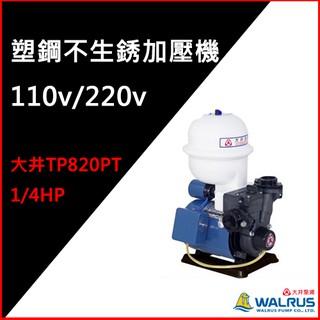 (@大眾馬達~優惠中@)~大井TP820PT*1/ 4HP塑鋼不生銹加壓機(一年保固)、抽水馬達、高效能馬達。 臺北市
