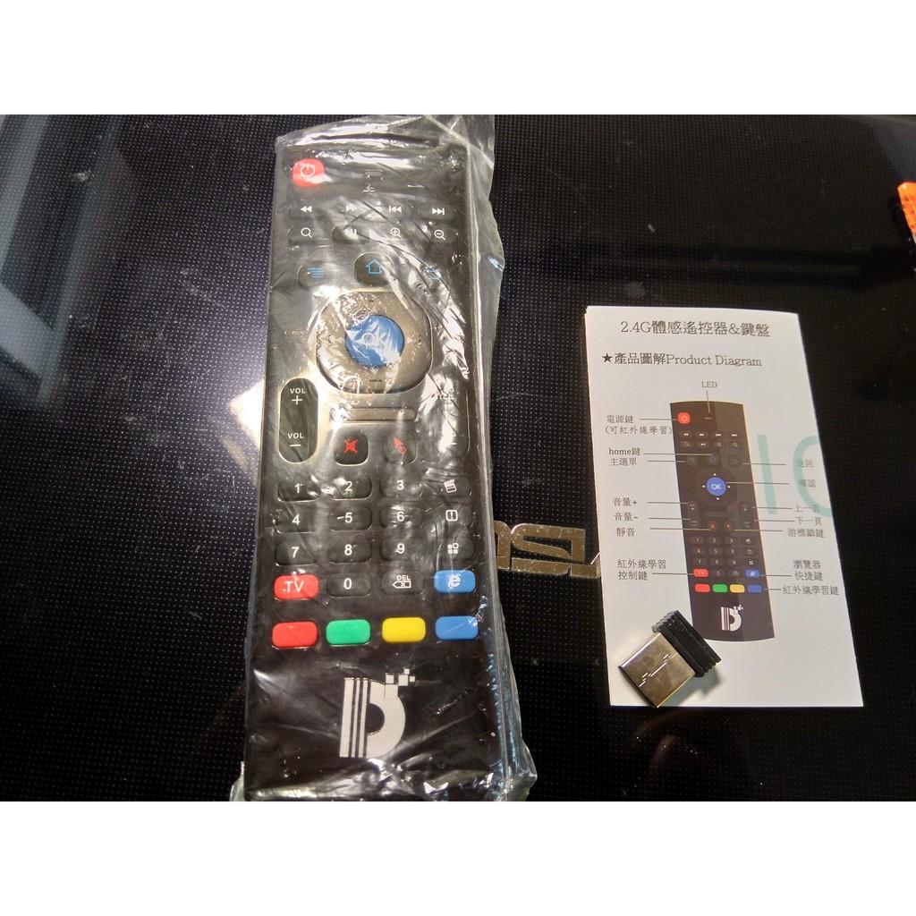 體感遙控器,usb無線飛鼠遙控器