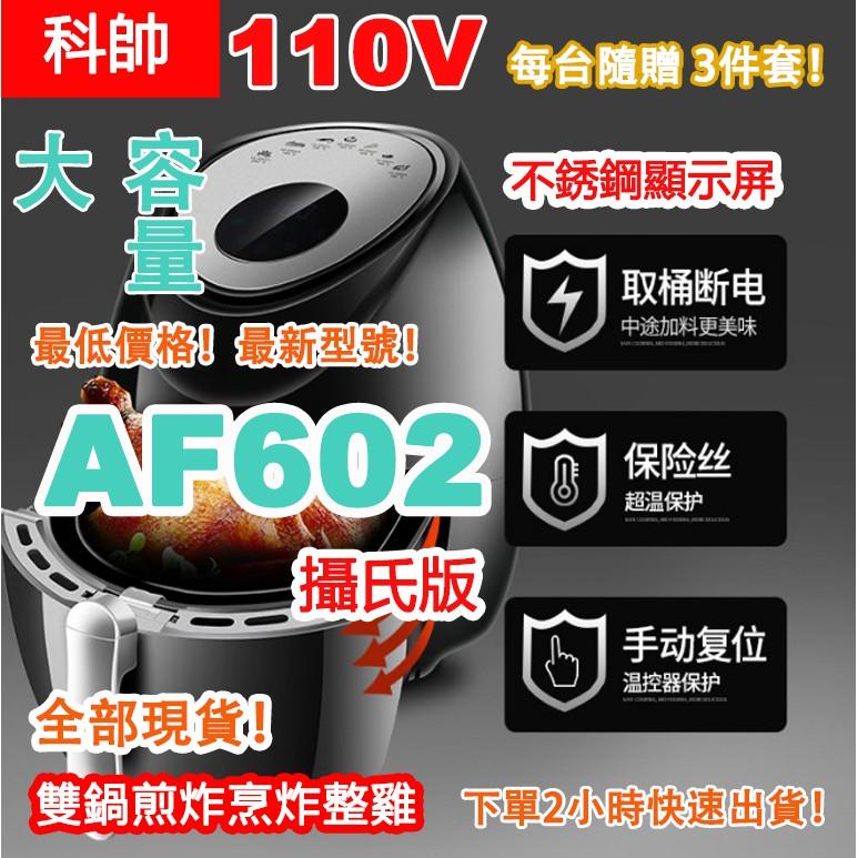 科帥AF602 攝氏版【現貨】【免運】超大容量5.5升110V台灣電空氣炸鍋多功能家用氣炸鍋
