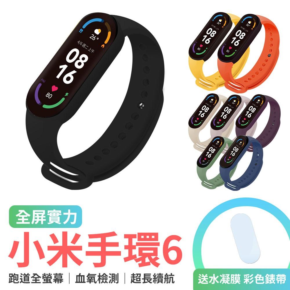 小米手環6 標準版-黑色/NFC版 NCC認證 搶先預購 贈保貼 NCC認證 智能手環   磁吸充電 藍牙睡眠手錶