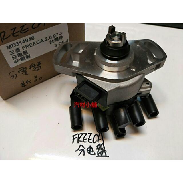 汽材小舖 全新品 FREECA 噴射 得利卡 DELICA 噴射 SPACE GEAR 分電盤 總成