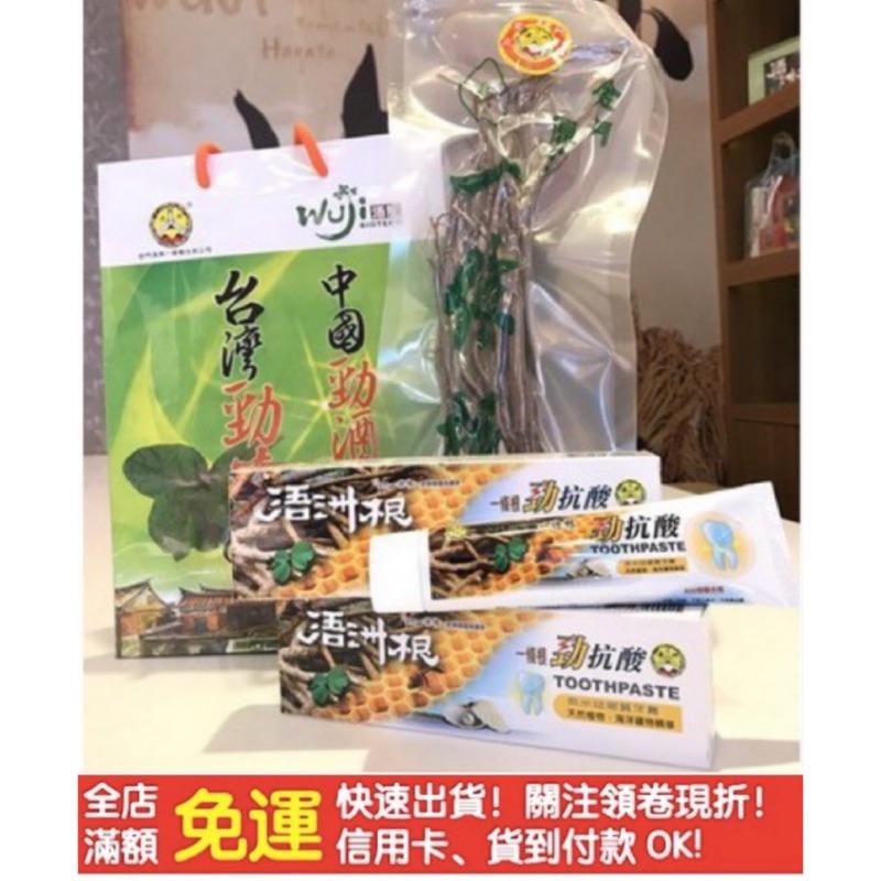 ✅現貨24H出貨✅ ㊣金門特產㊣代購 浯記 一條根 浯洲根一條根勁抗酸牙膏 165克/條 🎖台灣最佳拌手禮得獎產品🎖