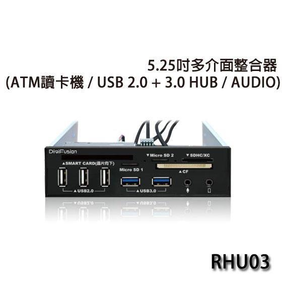 伽利略 5.25吋多介面整合器 RHU03 (ATM讀卡機 / USB 2.0 + 3.0 HUB / AUDIO)