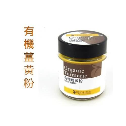【清亮生態農場】有機薑黃粉40公克/瓶-台灣農漁會精選