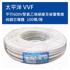 [瀚維 二號店] 太平洋 白扁線 2.0mm X 2C 電力線、電纜線 另售 合機