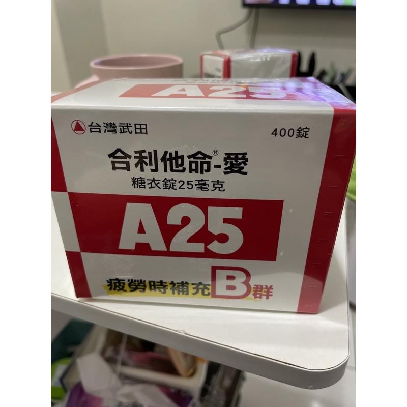 (現貨20盒期限2023年05月)武田合利他命愛 A25、400錠