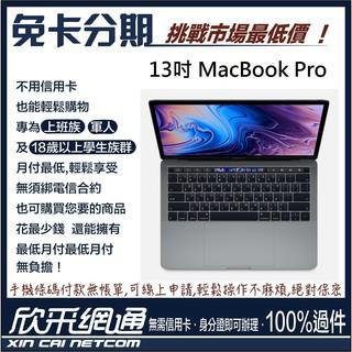 【學生分期/ 軍人分期/ 無卡分期/ 免卡分期】2020款 MacBook Pro 13吋 256GB 儲存空間 觸控列 新北市
