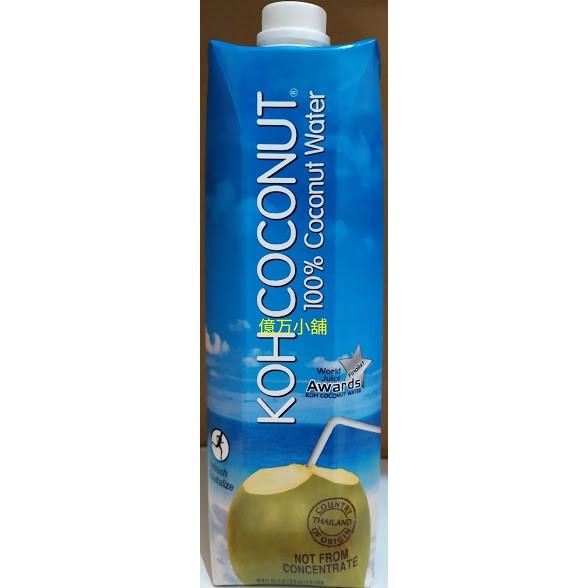 ❇有貨❇ [#741] Costco 好市多 KOH 酷椰嶼 純椰子汁/椰子水 1公升 100%椰子汁 西瓜椰子水