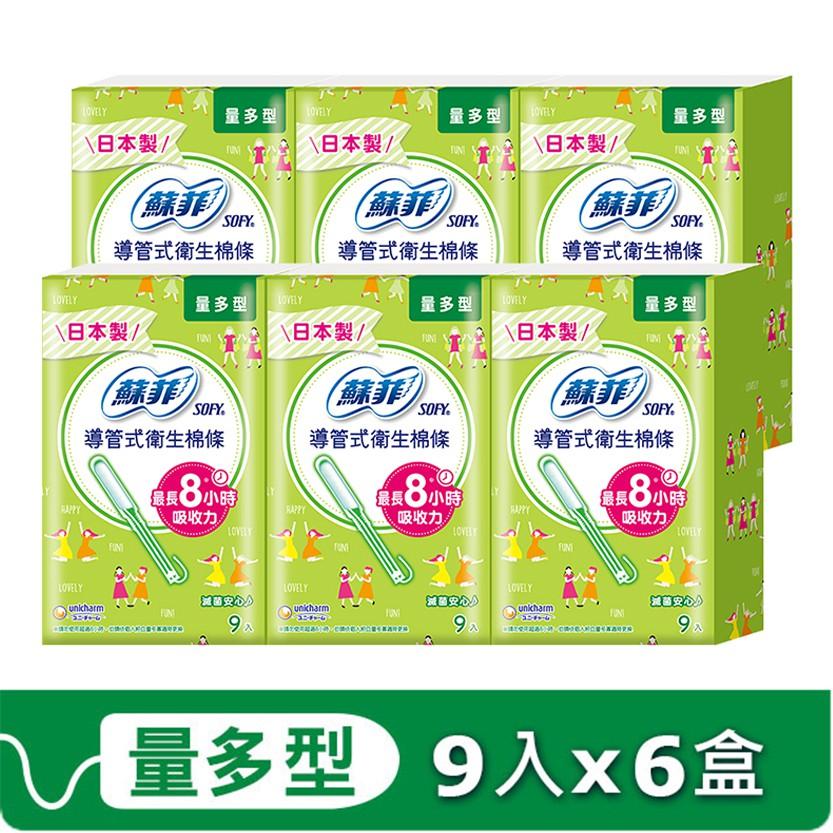 蘇菲 導管式衛生棉條量多型(9入 x 6盒/組)【滿額贈】│嬌聯官方旗艦店