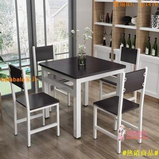 【現貨】家用餐桌椅組合四方桌吃飯桌四方桌小戶型飯店快餐桌椅簡約餐桌椅【balabala】