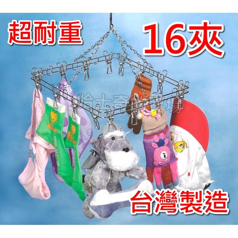 【台灣製造】16夾 304不鏽鋼 一體成型 吊襪架 曬衣盤 360度 轉盤式 吊襪盤 曬襪架 白鐵 曬襪盤 曬衣神器