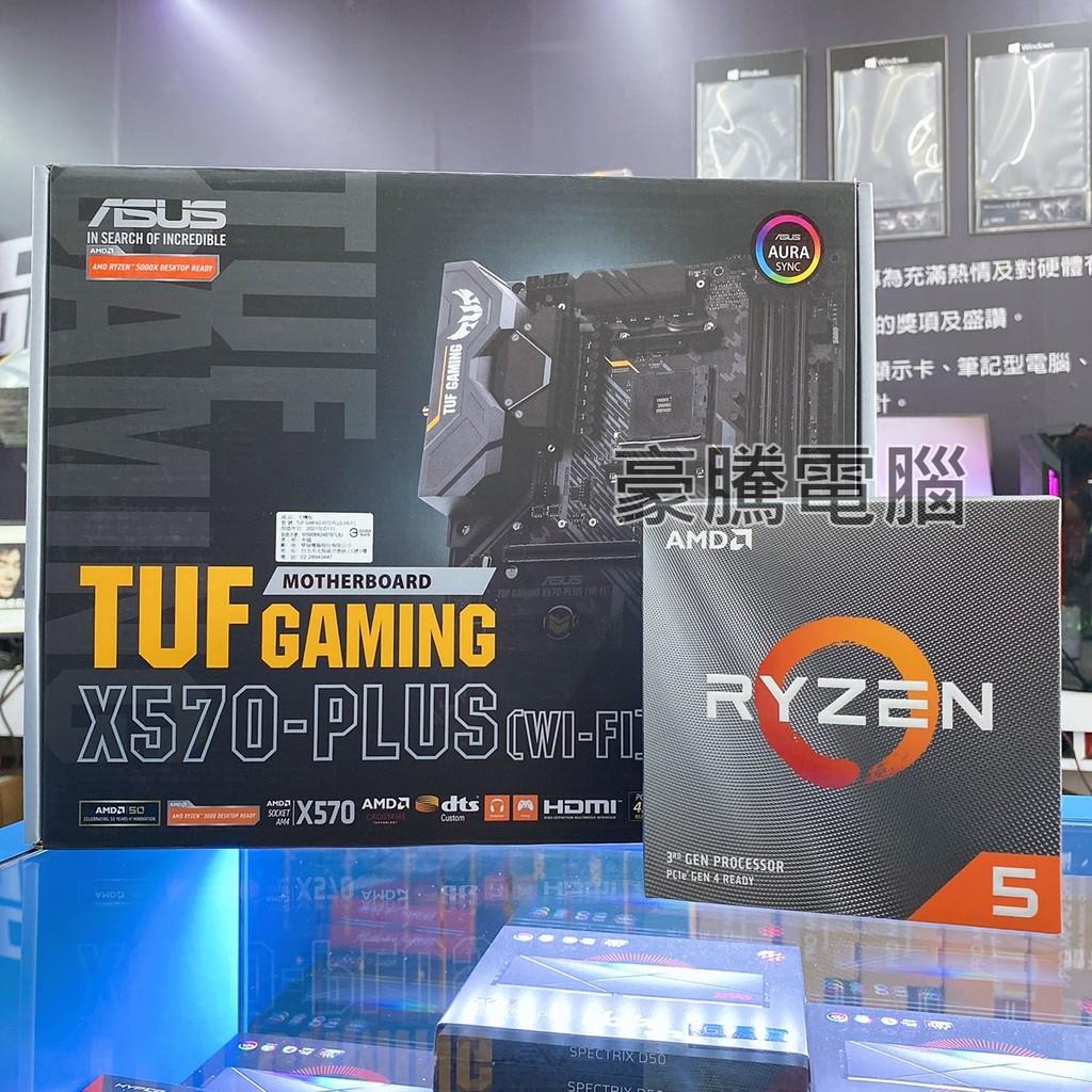 【豪騰電腦】AMD R5 3600 + 華碩 TUF X570 PLUS WIFI 主機板