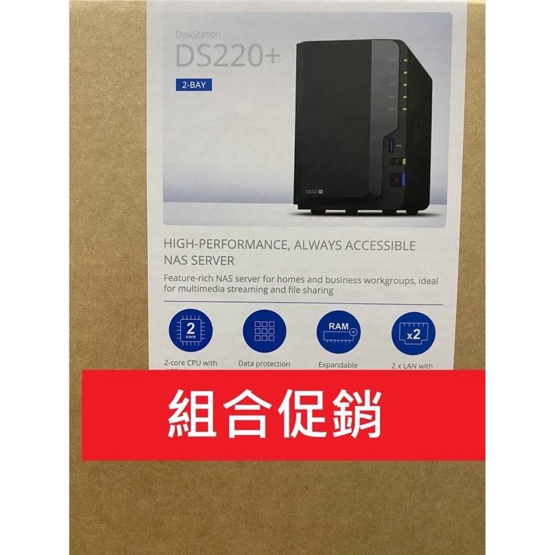 含發票【含TOSHIBA 4TB NAS碟兩顆】群暉DS220+/MR2200AcC*1
