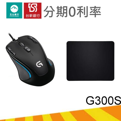 【Logitech 羅技】G300S 遊戲 電競滑鼠 送羅技小鼠墊 「高雄程傑電腦」