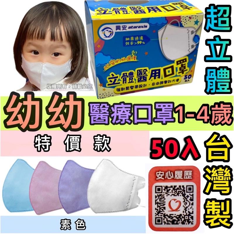 現貨台灣製🇹🇼1-4歲【醫療】幼幼立體口罩50入素色。小臉親膚包覆好呼吸 小童.幼兒.寶寶 興安 XXS MASK