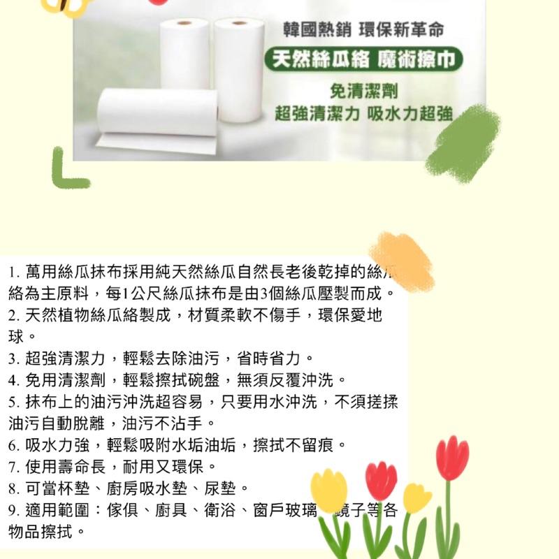 韓國熱銷商品 💝天然絲瓜絡纖維加厚魔術擦巾
