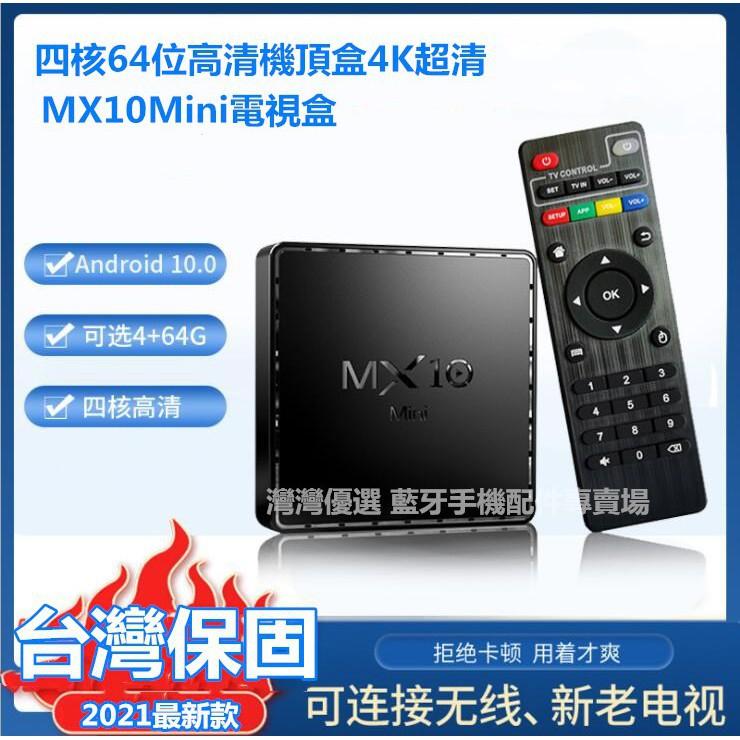 【元旦爆款+臺灣保固】 android tv box網絡播放器4k高清電視機頂盒 mx10Mini電視盒 網絡機頂盒
