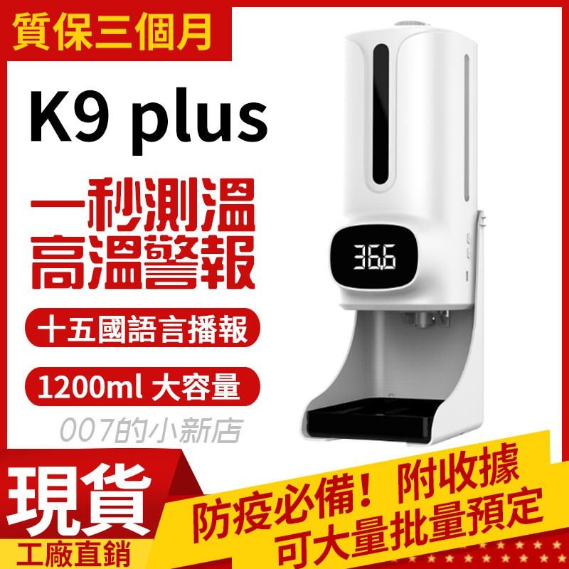 【防疫用品 預售】附收據最新版K9 PRO PLUS測溫消毒機 酒精噴霧機 全自動感應噴霧消毒機 防疫殺菌噴霧機 免打孔