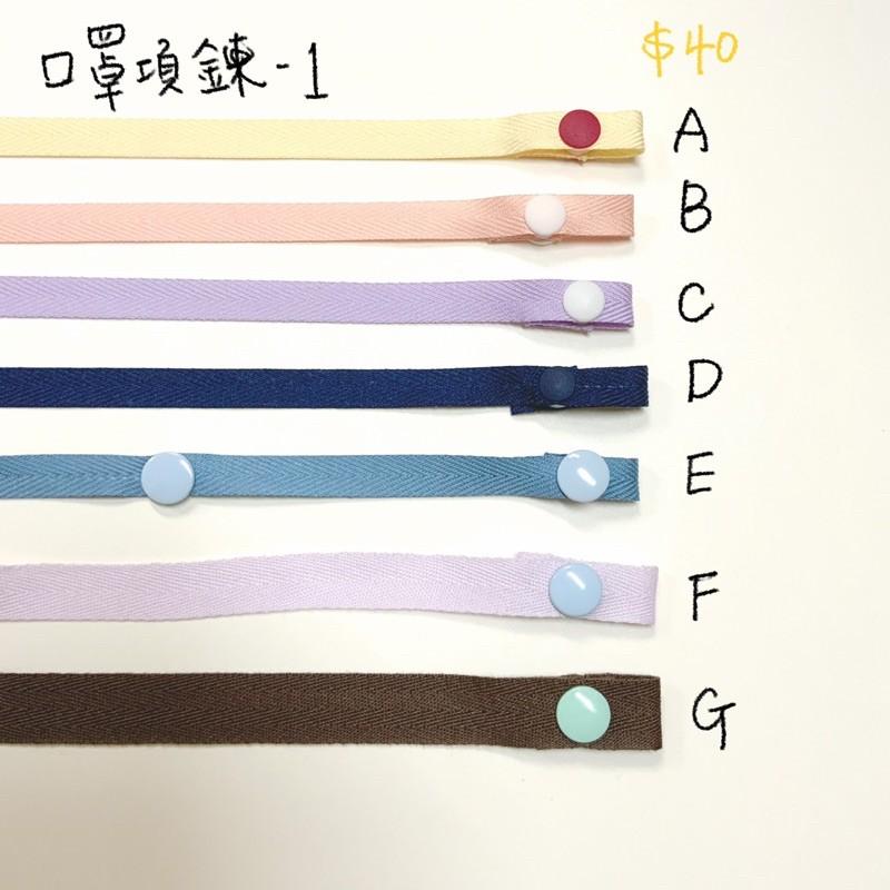 [手作]韓星款口罩項鍊