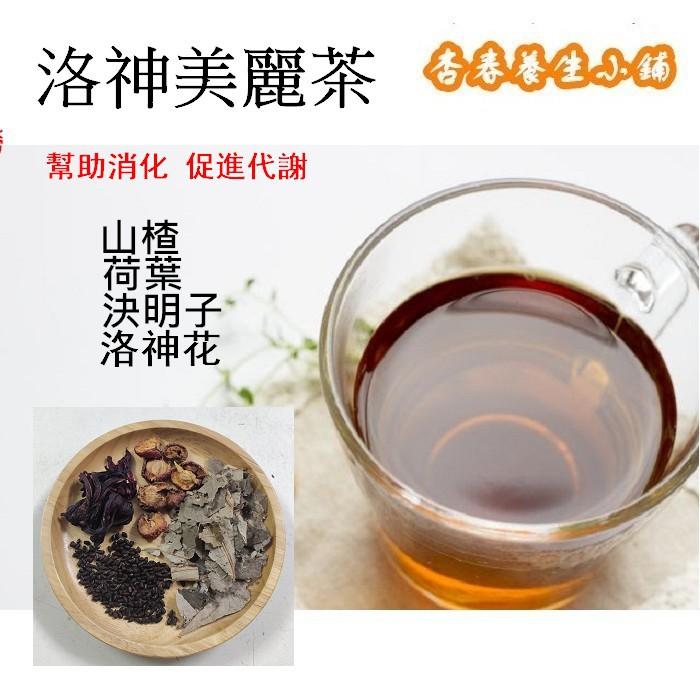 【洛神美麗茶】山楂 荷葉 決明子 洛神花 漢方養生茶包【每份5包入】
