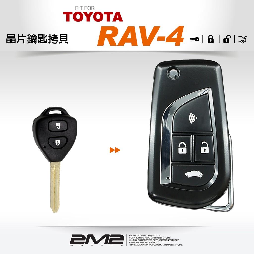 【2M2】TOYOTA RAV4 3代 豐田 汽車 原廠 桃型直版 遙控 晶片鑰匙 改裝 折疊鑰匙 時尚黑外殼