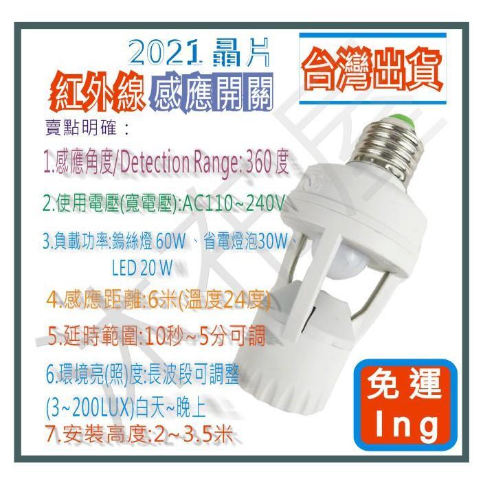 *現貨*紅外線感應燈 紅外線感應器 人體感應燈 微波感應器E27 光控 LED燈 自動感應燈座 人體感應開關