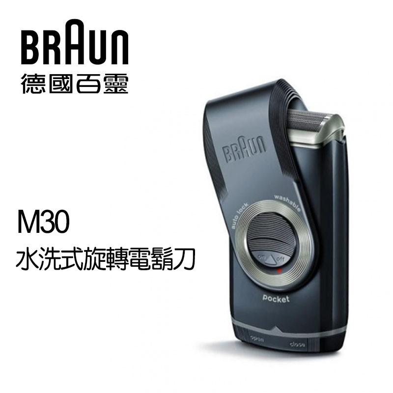 【德國百靈 BRAUN】水洗式旋轉輕便電鬍刀M30 (原廠公司貨)