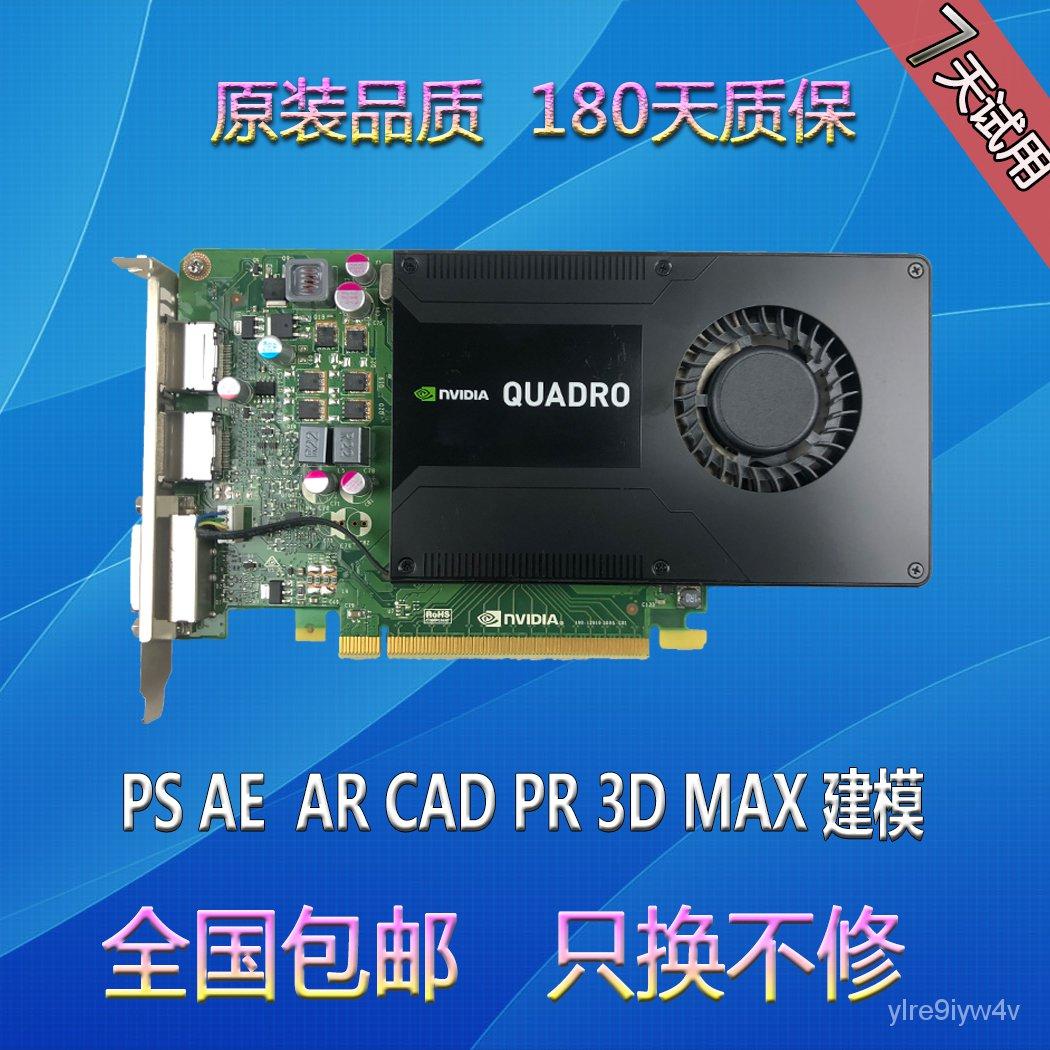 【高端顯卡】麗台Quadro K2000 2G/K2200 4G專業圖形顯卡3D渲染 三維建模設計