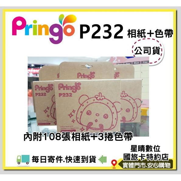 現貨(內附108張+3色帶) PRINGO P232 相印紙 相片列印紙 底片 相紙 PS108經典相印紙
