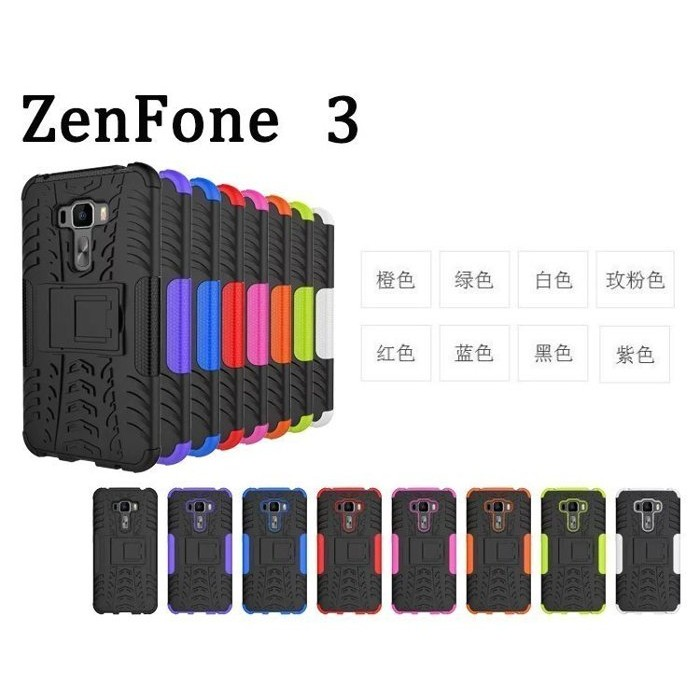 台灣現貨 華碩ASUS ZenFone 3手機殼ZE552KL輪胎保護殼 5.5吋 變形金剛 可站立 防滑防摔Z012D