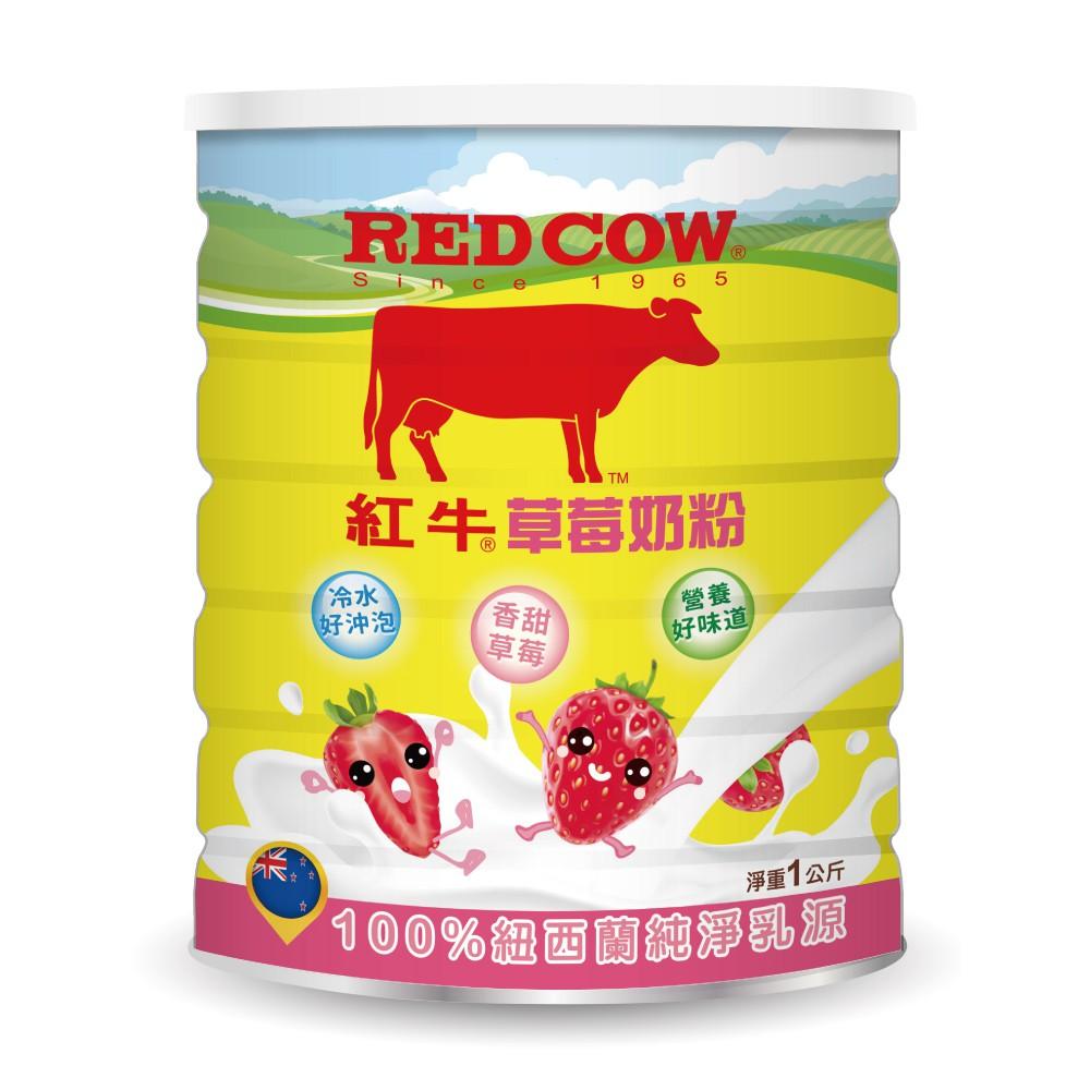 【紅牛】草莓奶粉 1kg