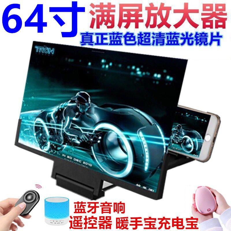 12寸[藍光超清版]3D手機熒幕放大器支架熒幕五代視頻放大鏡
