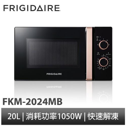 「熱銷no.1」20公升美型微波爐【美國Frigidaire富及第】黑色機身、金屬質感好拉把手 20L