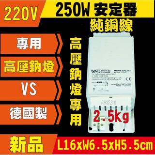 高壓鈉燈安定器 250W 專用 220V HID SON 高壓鈉 燈泡 變壓器 安定器 德國製 荷蘭製 台灣製 台中市