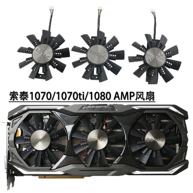 ZOTAC/索泰GTX1070/GTX1080 AMP EXTREME 8GB顯卡散熱風扇GA92S2U