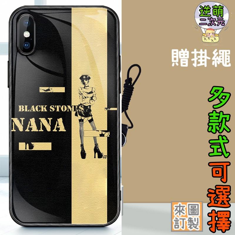 【實體照】nana 大崎娜娜 動畫漫畫經典神作3 玻璃殼 手機殼Iphone 11 12 XR XS MAX 小米