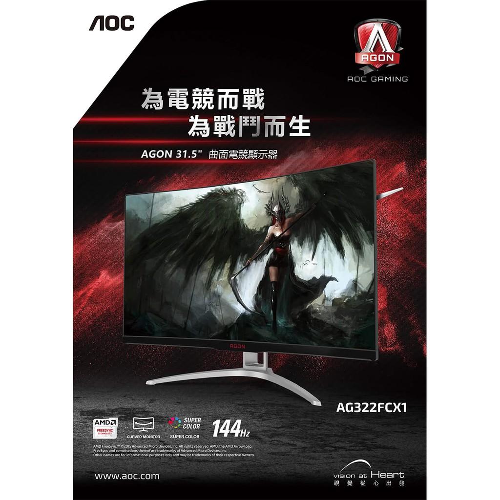 AOC AG322FCX 32吋曲面電競螢幕 144Hz (螢幕破損) AGON