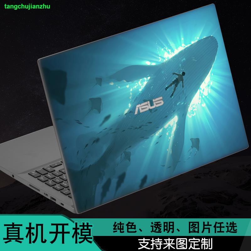 【現貨+免運】♧☁ASUS華碩vivobook V4000F筆記本V5000外殼Y406U炫彩Y5100貼紙U4300F