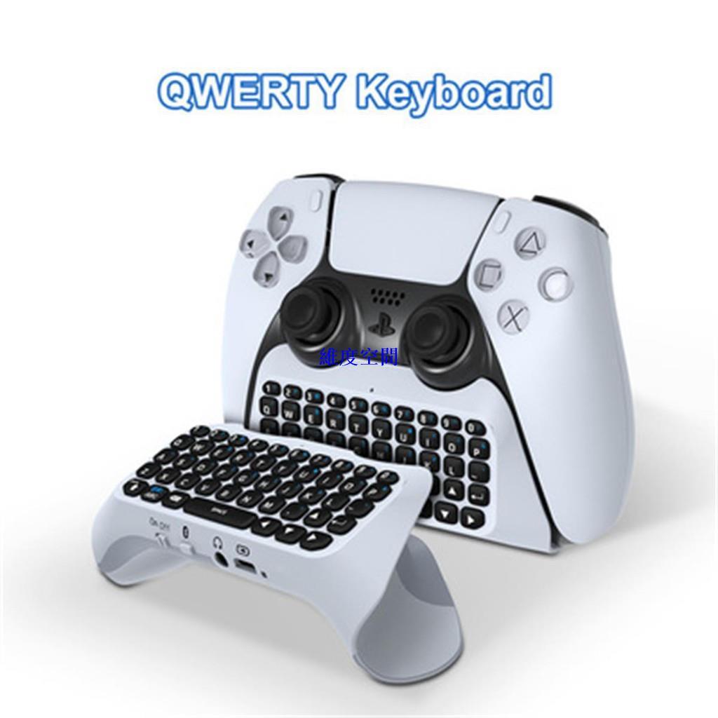維度空間【發貨-】PS5 手柄藍牙無線外接 可聊天語音 遊戲鍵盤帶耳機孔遊戲周邊配件
