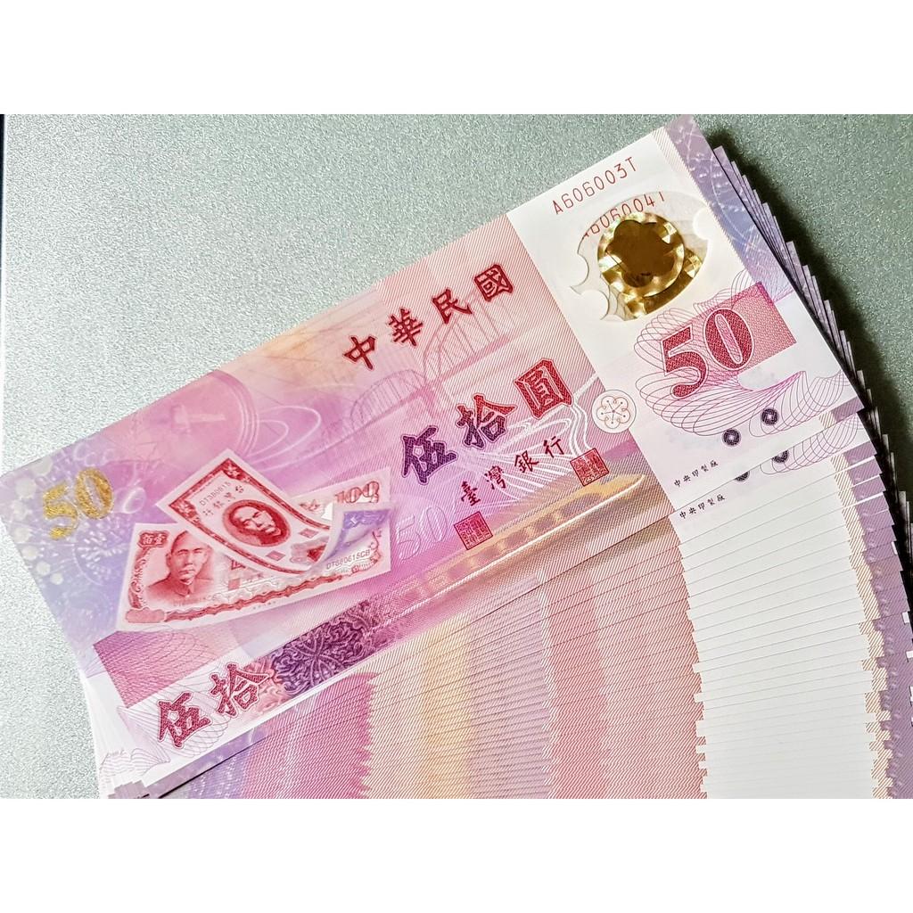 中華民國88年伍拾圓,台幣發行50周年紀念鈔(每組10張)