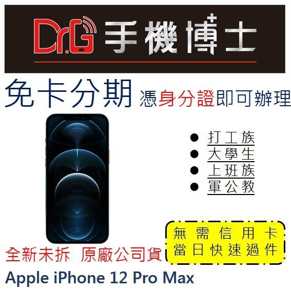 【現貨】APPLE iPhone 12 Pro MAX 256G 學生分期 軍人分期 無卡分期 免卡分期 現金分期 板橋