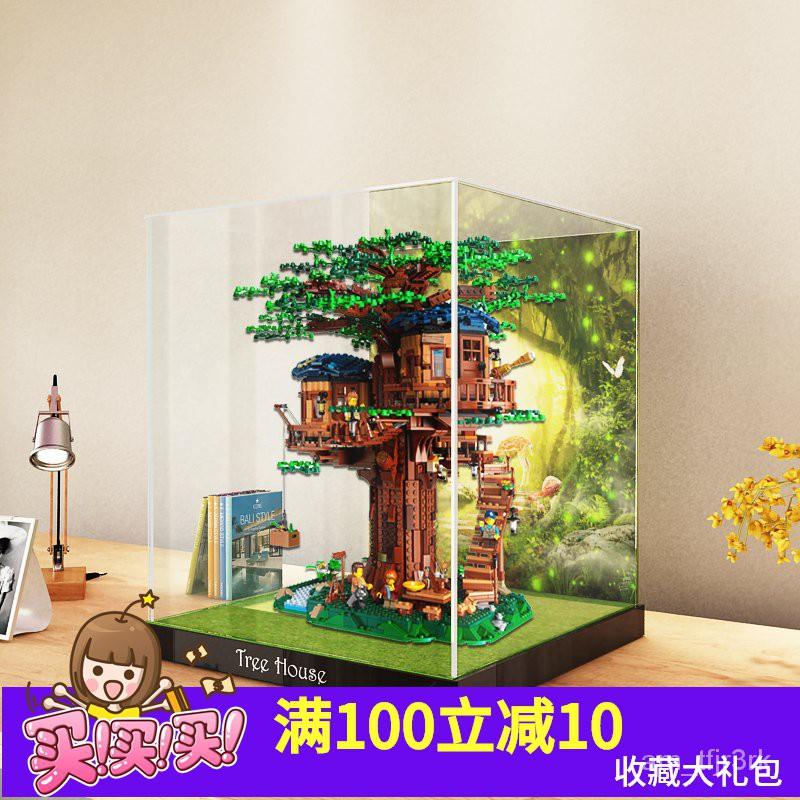 批發#樂高LEGO樹屋21318亞克力展示盒 積木模型收納盒透收納櫃展示櫃