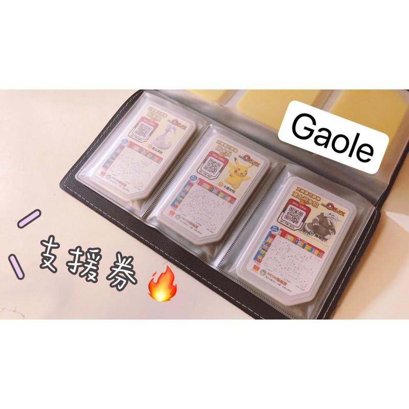 🇹🇼台灣出貨【現貨】GAOLE 寶可夢機台卡匣 文創官方支援卷 一組三入