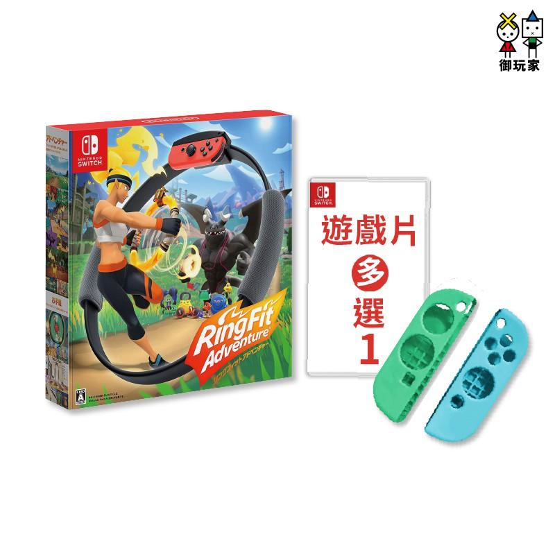 【NS】Switch健身環大冒險+遊戲任選一+矽膠保護套