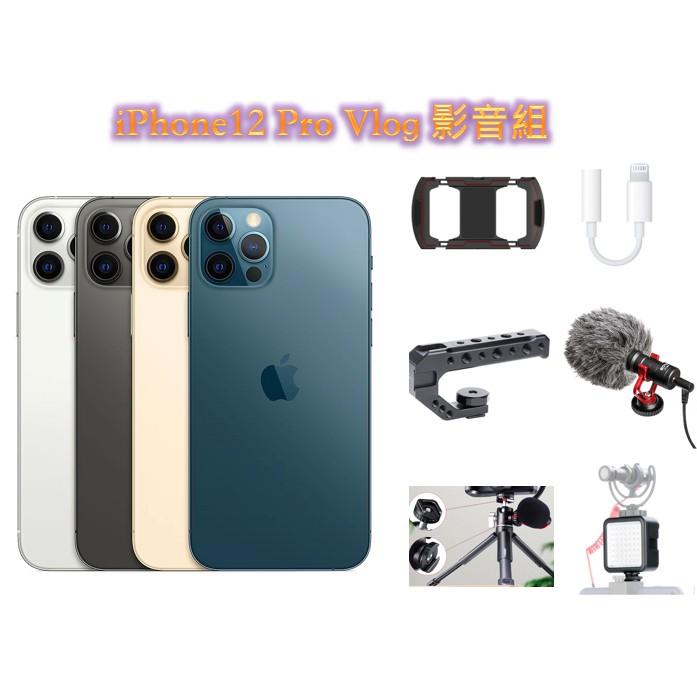 APPLE iPhone 12 Pro 128G 蘋果 4K60P 專業 攝錄 手機 Vlog Podcast 影音套組